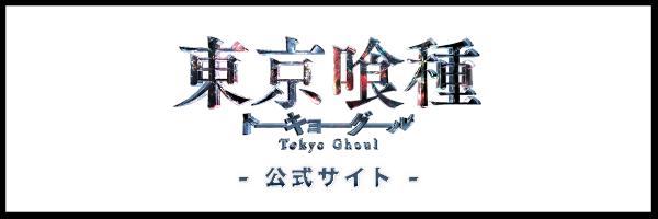 東京喰種 公式サイト